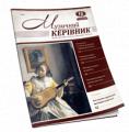 Журнал «Музикальный руководитель»