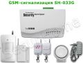 Комплект беспроводной охранной GSM-сигнализации SH-033G