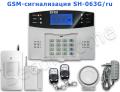 Комплект беспроводной охранной GSM-сигнализации SH-063G/ru