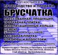 Прессованная брусчатка и многое другое от завода ПАВЛОГРАДБЕТОНБУД