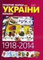 2015 Каталог почтовых марок Украины (Мулик Ярослав)