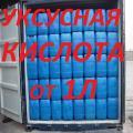 Уксусная кислота ледяная пищевая, уксусная эссенция купить с доставкой по Украине