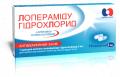 Лоперамид, капс. 2 мг № 10 (без пачки)