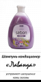 Lavender shampoo conditioner of 370 ml for beauty shops