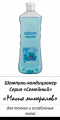 Magic of Minerals shampoo conditioner of 1 l for beauty shops