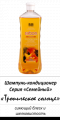 Tropical Sun shampoo conditioner of 1 l for beauty shops