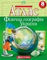 """Атлас """"Фізична географія України""""8кл. Картографія"""