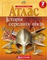 """Атлас """"Історія середніх віків""""7кл Картографія"""