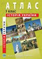"""Атлас """"Історія України""""7кл Картографія"""