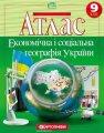 Атлас.Економічна і соц.географія України 9кл.