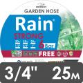 """Садовый шланг серия """"RAIN® Strong""""  ø18 мм/ 2,5 мм  (3/4"""")  - 25м"""