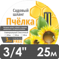 "Садовый шланг серия ""Пчелка"" ø18 мм/ 2,5 мм (3/4 )  - 25м"