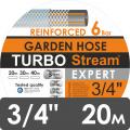 """Садовый шланг серия """"Turbo Stream Expert"""" ø18 мм/ 2,5 мм  (3/4"""")  - 20м"""