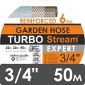 """Садовый шланг серия """"Turbo Stream Expert"""" ø18 мм/ 2,5 мм  (3/4"""")  - 50м"""