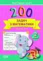 200 задач з математики. 2 клас. Решетняк В. В.