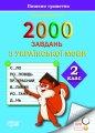 2000 завдань з української мови. 2 клас. Безкоровайна О. В.