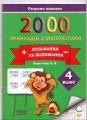 2000 прикладів з математики 4 клас