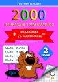 2000 прикладів з математики. Додавання та віднімання. 2 клас. Солодовник С. І.