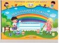 «Маленький художник»: Альбом для малювання для дітей 5–6 років