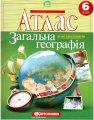 АТЛАС. Загальна географія. Атлас-хрестоматія. 6 клас.