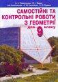 Геометрія 10 кл. Самостійні та контрольні роботи. Рівень стандарту. Тарасенкова Н. А., Бурда, М.І., Богатирьова І. М