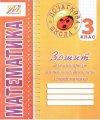 Зошит для контролю навчальних досягнень з математики. 3 клас