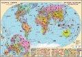 Карта світу. Країни. Народи. Культура