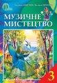 Музичне мистецтво, 3 кл. Аристова Л. С., Сергієнко В. В.