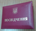 Certificates, posv_dchennya, covers for documents