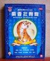Тигровый пластырь 6 шт (упак. )  Вековой Восток