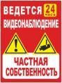 Табличка для приватних територій