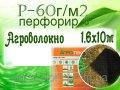 Агроволокно 60UV черное перфорир., 1,6х10м, Агротекс