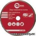 Алмазний диск PROFI, 22,2 CT-3010