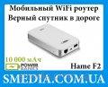 Мобильный Wi-Fi роутер с Power Bank Hame F2
