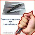 Тактическая ручка LAIX B2-R - это эффективное средство самообороны