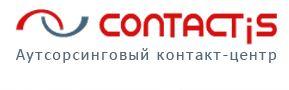 Контакт центр Контактис, ООО (Contactis)