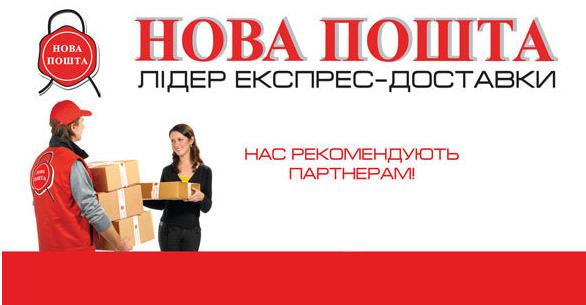 Новая Почта, ООО
