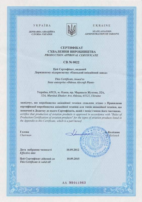 Одесский авиационный завод, ГП