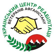 Украинский центр реабилитации ветеранов Афганистана, ООО