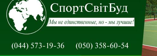 СпортСвитБуд, ООО