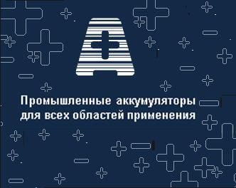 Акку-Энерго, ООО