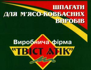 Твист Атик, ПФ