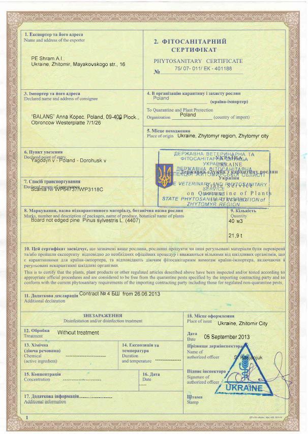 Сертификация пиломатериалов fsc украины сертификация на автомобильном транспорте услуга 017402
