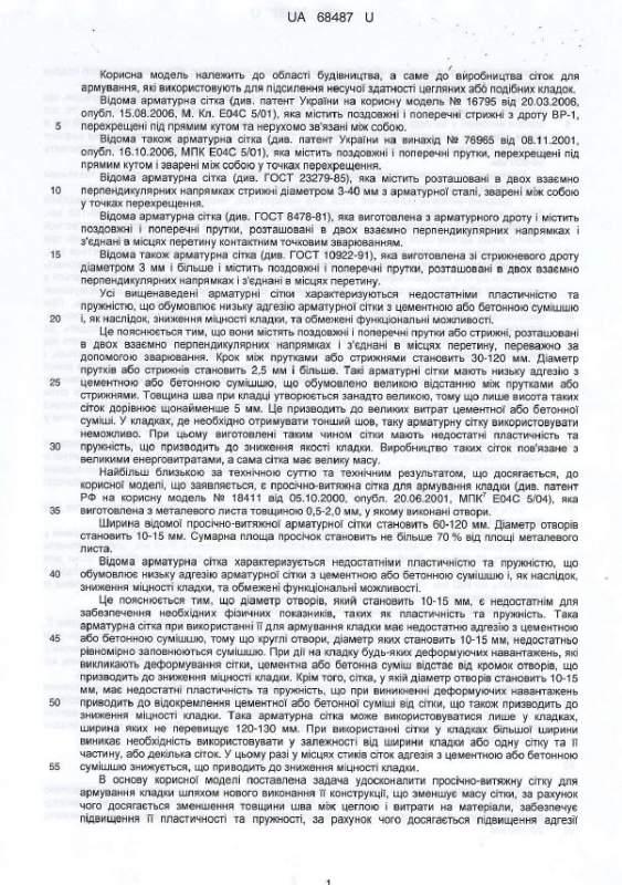 Метизы-94, ЧП