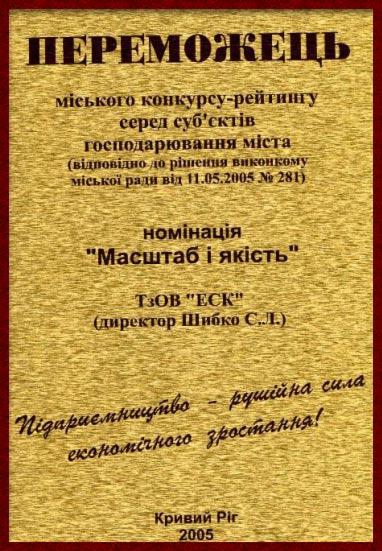 ЕСК, ООО