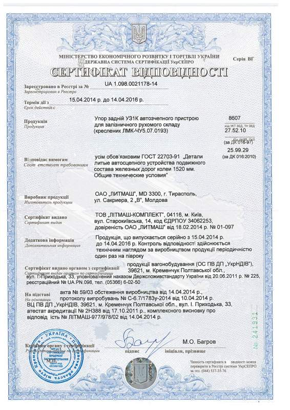 Litmash-Komplekt, OOO  (diler - OAO Litmash g.Tiraspol)