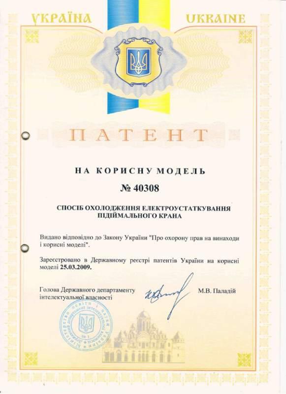 """ООО """"ХЭЗ ПТМ"""", г.Харьков"""