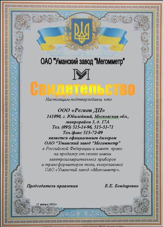 Мегомметр Уманский завод, ЧАО
