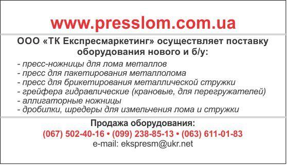 ТК Експресмаркетинг, ТОВ