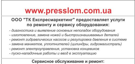 ТК Експресмаркетинг, ООО